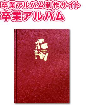 卒業アルバム制作サイトの卒業アルバム VS フォトブック 卒業アルバム ...