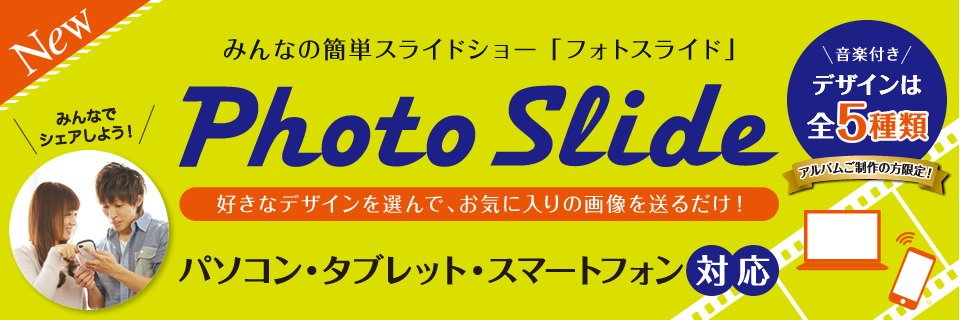 visual_slide05_pc