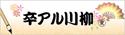footer_banner_senryu