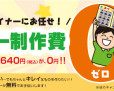 7_com-zeroen_600x231-01